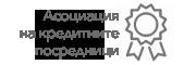 Член на Асоциацията на кредитните посредници в България